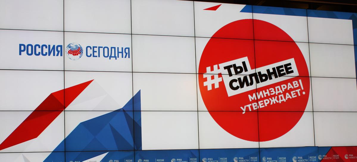 Минздрав не предупреждает, а утверждает на Всероссийском форуме по общественному здоровью