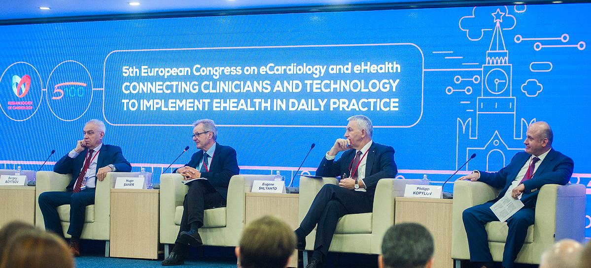 Российская кардиология в мировом цифровом пространстве на eCardiology—eHealth`2018