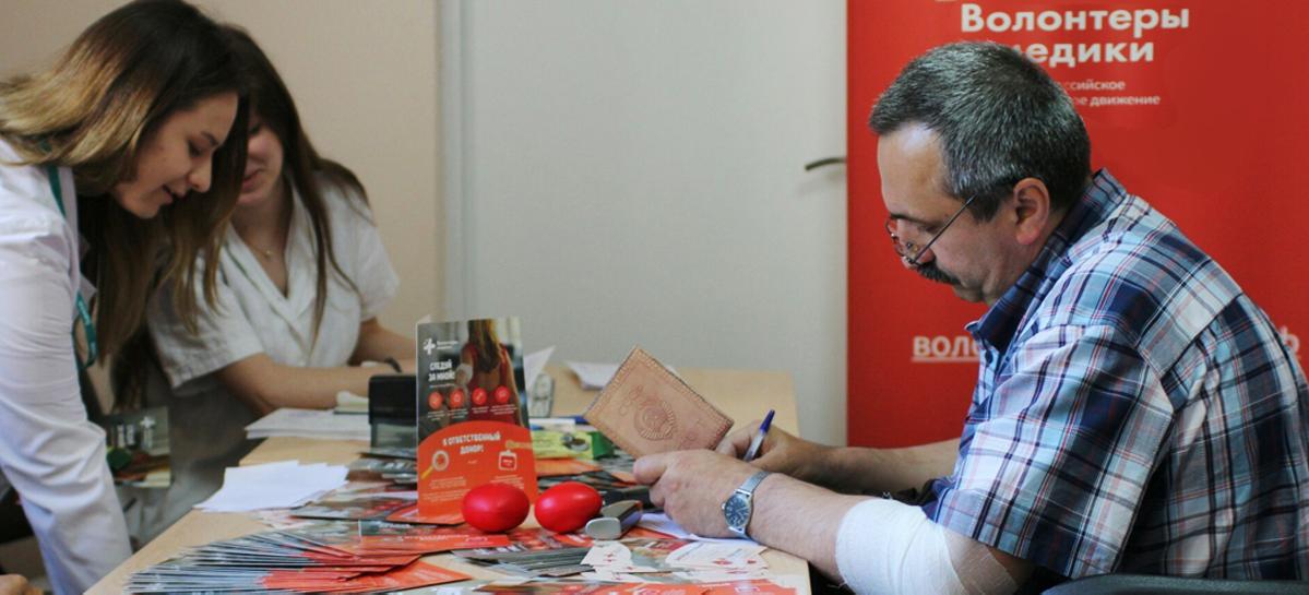 Волонтеры-медики организуют форум-слет для популяризации донорства крови в Москве