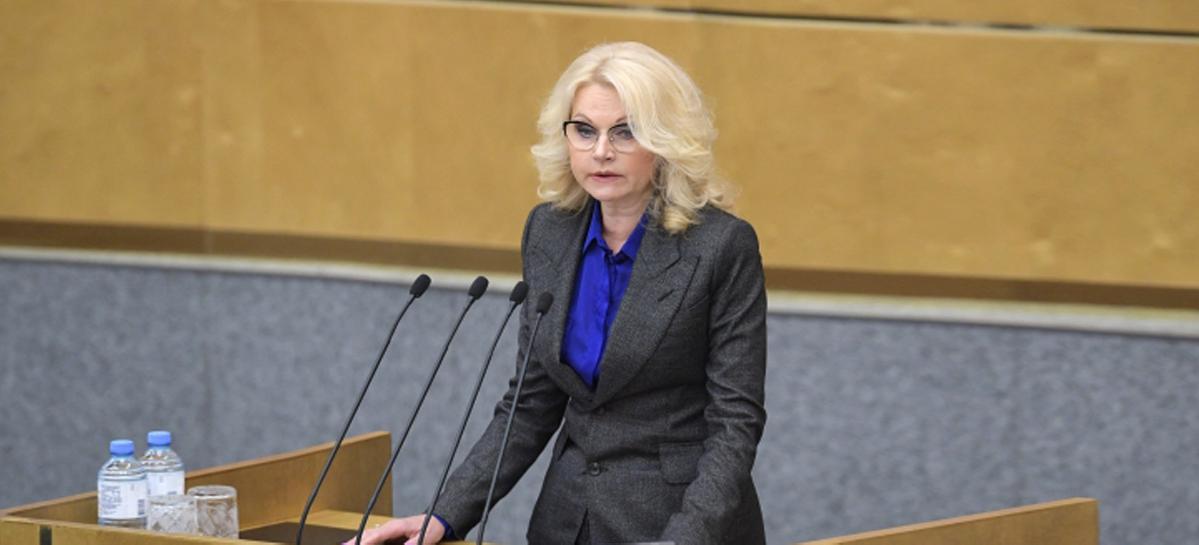Вице-премьер Татьяна Голикова: «К 2024 году мы планируем, что примерно 30 млн россиян получат дополнительную информацию по качеству продуктов питания»