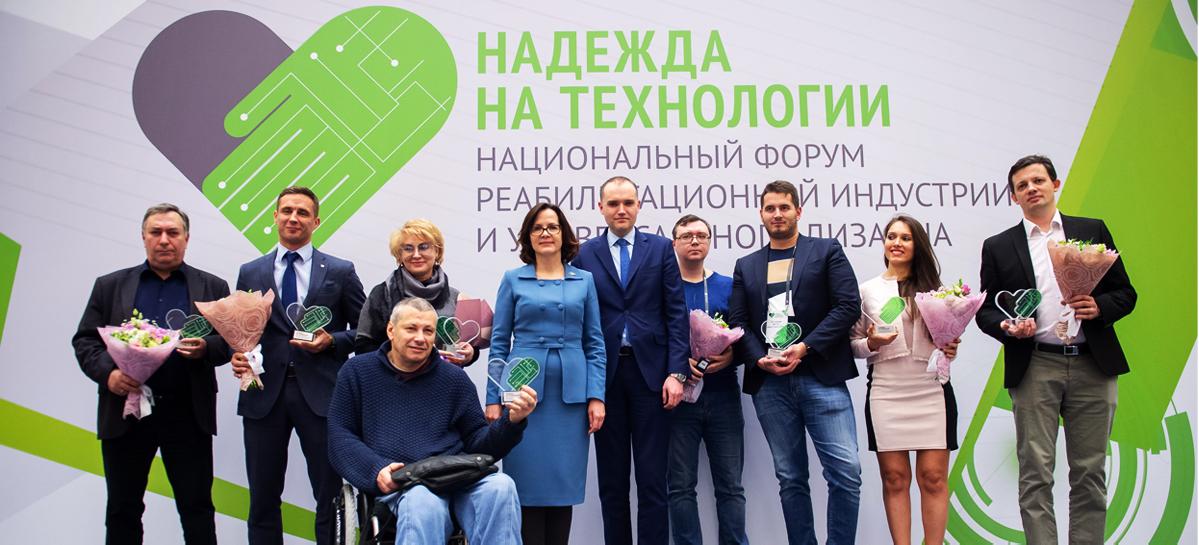 Лидерам реабилитационной индустрии вручили премию «Надежда на технологии»