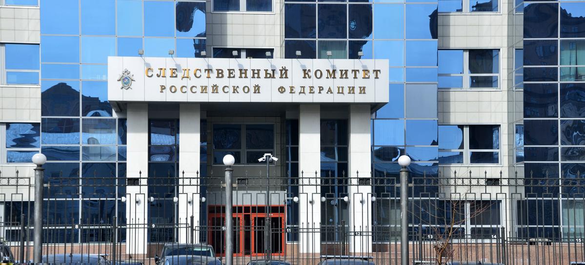 В Следственном комитете России появилось «медицинское» подразделение