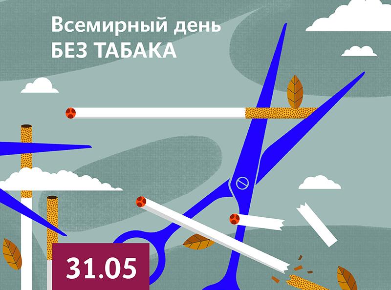 Отказаться от сигарет хотят более 50% курящих россиян