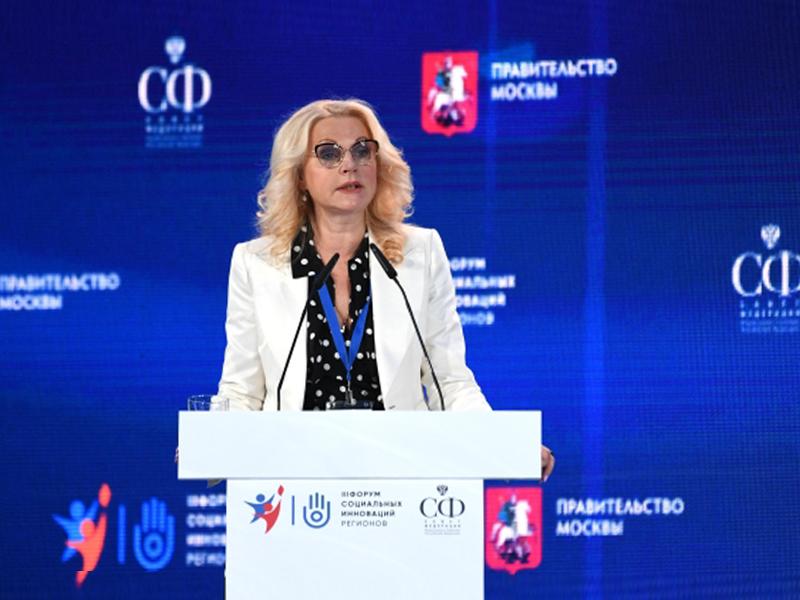 Заместитель председателя правительства РФ Татьяна Голикова: «Для развития экономики в первую очередь необходимы создание максимально комфортных условий труда, забота о работниках, их здоровье»