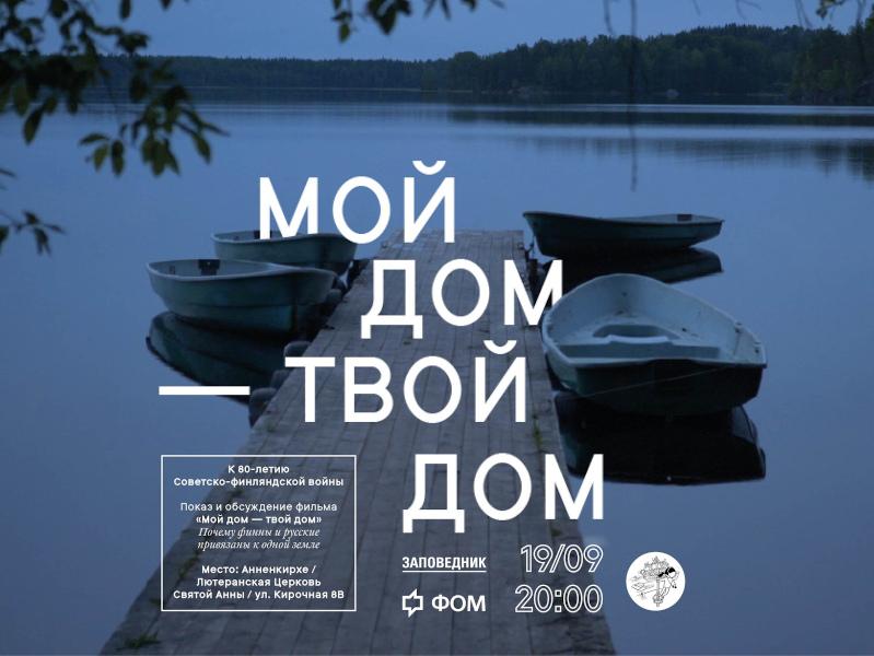«Заповедник» презентует фильм о карельских финнах