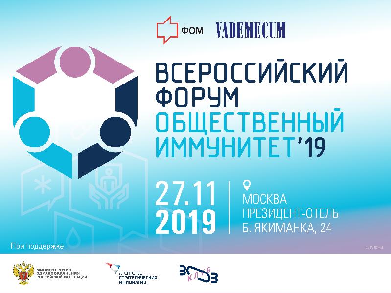 Всероссийский Форум «Общественный Иммунитет»