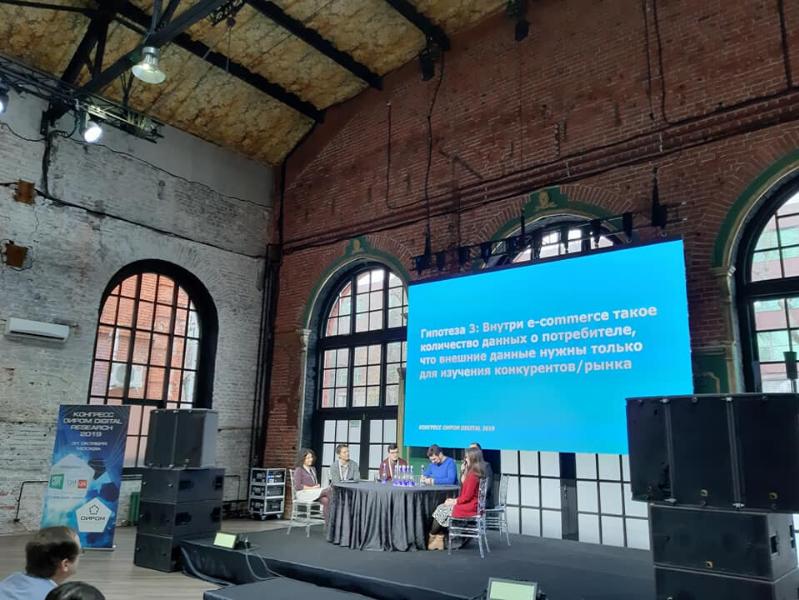 ФОМ на первом конгрессе ОИРОМ Digital
