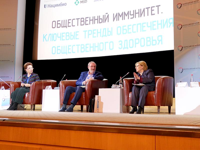 ФОМ провел Всероссийский Форум «Общественный Иммунитет»