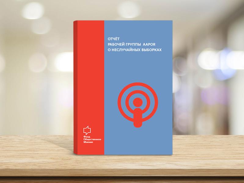 Отчёт рабочей группы AAPOR о неслучайных выборках
