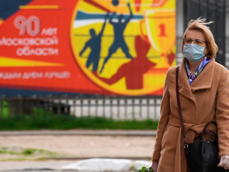 Московская область в контексте пандемии