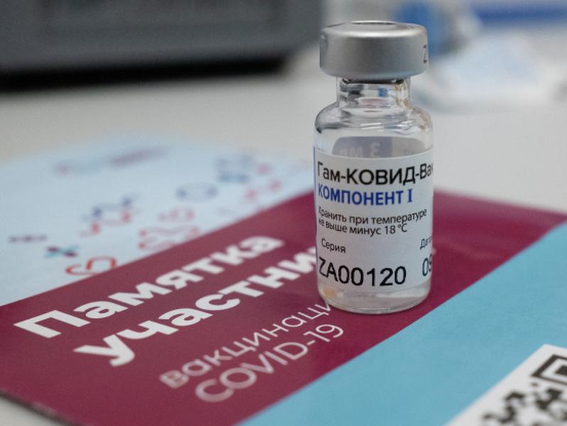 Установка на вакцинацию и вакцина «Спутник V»