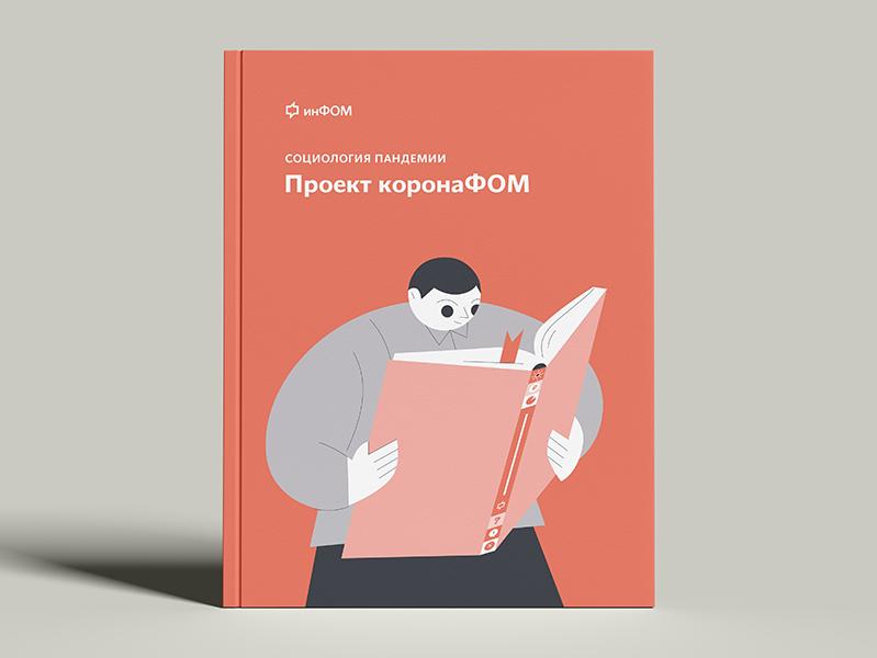 Обзор Проекта коронаФОМ № 84