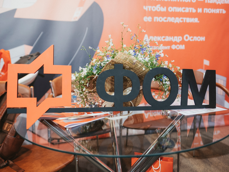 ФОМ принял участие в Research Expo 20/21