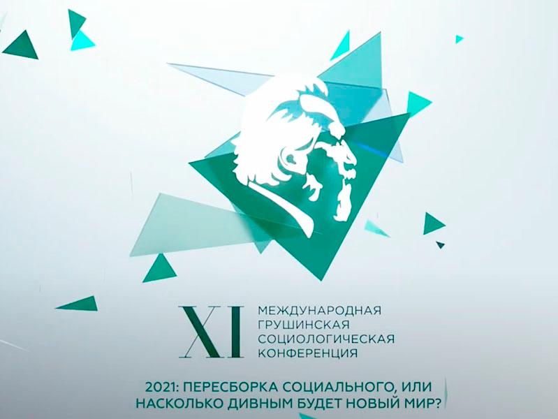 ФОМ выступил на XI Грушинской конференции