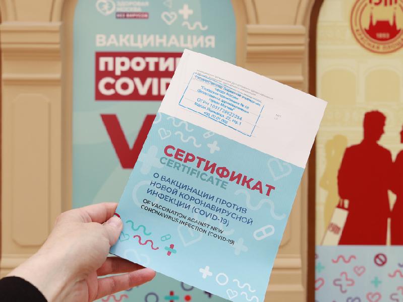 Вакцина от коронавируса: обсуждение в Сети