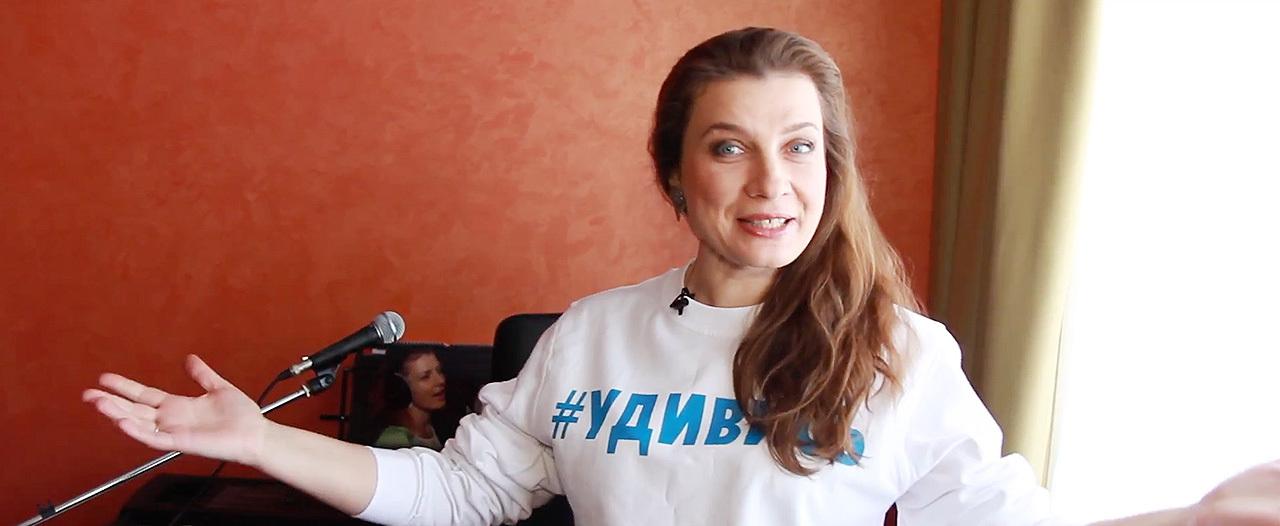 Певица Валерия Лисовская удивляет в эстафете Здрав.ФОМ #УДИВИСЬ #УДИВИ