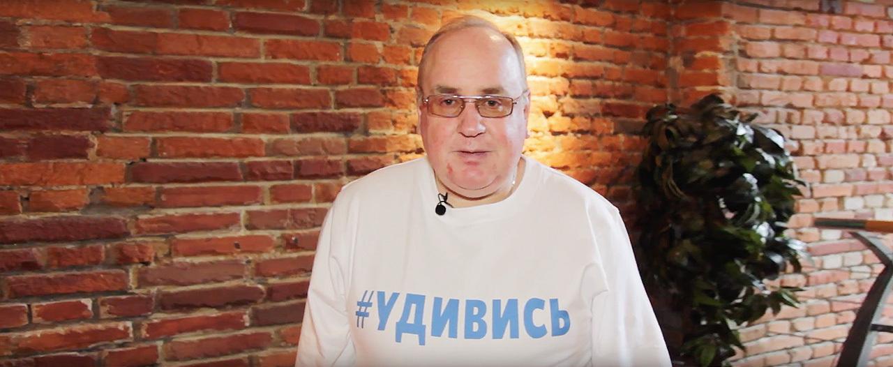 Продюсер Алексей Холопцев передал эстафету Здрав.ФОМ #УДИВИСЬ и #УДИВИ
