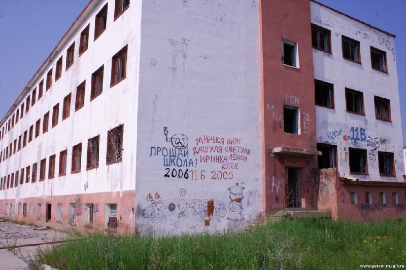 Заброшенная школа в поселке Синегорье